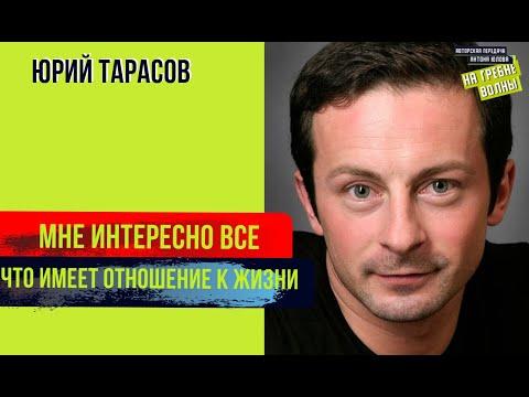 Юрий Тарасов: настоящий мужчина о бизнесе, кино, блоггерстве и интернете (2 часть).