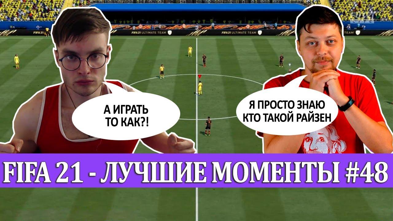 FIFA 21 - ЛУЧШЕЕ СО СТРИМОВ #48