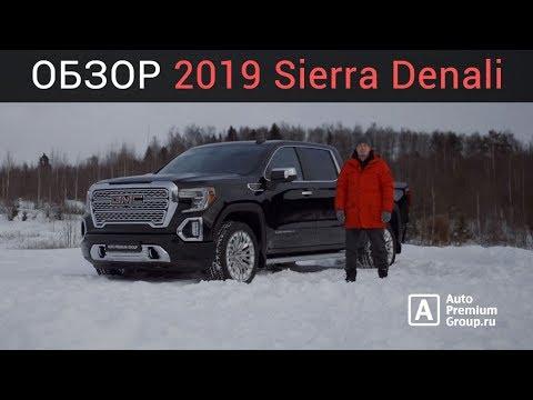 Первый обзор в России GMC Sierra Denali 2019. Часть первая.