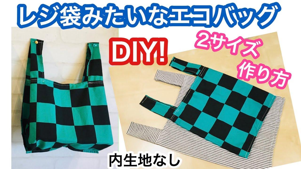 レジ袋みたいなエコバッグ(内生地なし)2サイズ 作り方 DIY Eco bag like a plastic bag (no inner fabric) sewing tutorial