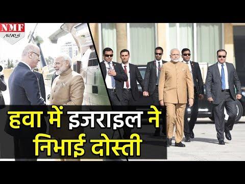 Israel ने एक बार फिर निभाई 'दोस्ती, Modi को दी आसमान में सुरक्षा