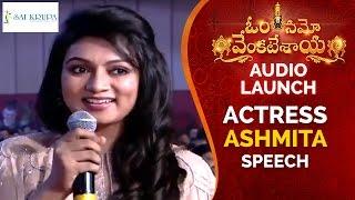 Actress Ashmita Speech | Om Namo Venkatesaya Audio Launch | Nagarjuna | Anushka | Pragya