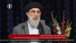 Afghanistan Dari News 16.12.2018 خبرهای افغانستان