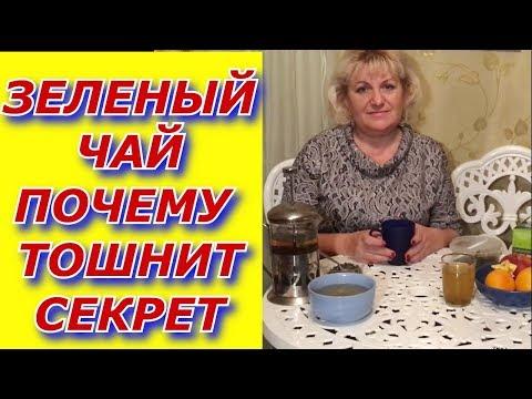 Зеленый чай .Почему тошнит? Вам плохо...из YouTube · С высокой четкостью · Длительность: 26 мин28 с  · Просмотры: более 5000 · отправлено: 12.11.2017 · кем отправлено: Домашний Очаг с Мариной