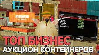 Недельная Финка КОНТЕЙНЕРОВ(ТОП 1 БИЗ) GTA SAMP