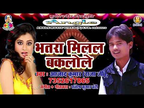 Bhatar Milal Bakalole # Azad Kumar Raja Ji