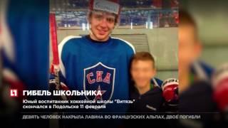 14 летний хоккеист незадолго до смерти дрался с боксером в раздевалке
