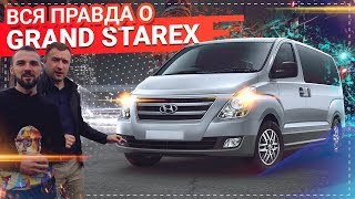 Обзор HyundaiGrandStarex. Ст…