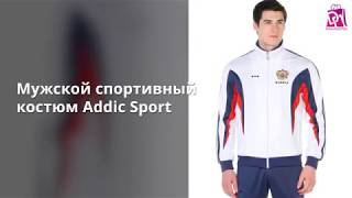 Мужской спортивный костюм Addic Sport с гербом России