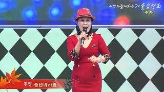 가수주영/중년의사랑/시민과함께하는가을음악회