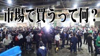札幌中央卸売市場仲卸木内商店