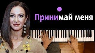 Ольга Бузова - Принимай меня ● караоке | PIANO_KARAOKE ● ᴴᴰ + НОТЫ & MIDI