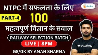 100 Important Science Questions (Part-4) | Railway Selection Batch | GK/GS by Aman Sharma