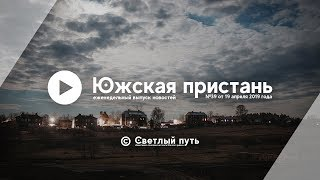 Еженедельный выпуск новостей Южская пристань ЂЂЂ39 от 19 апреля 2019 года