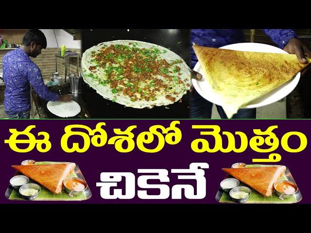Yummy! Chicken Keema Dosa Making @ Idli Street | Hyderabad Street Food | PDTV Foods