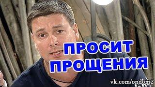Андрей Чуев просит прощения! Последние новости дома 2 (эфир за 25 июня, день 4425)