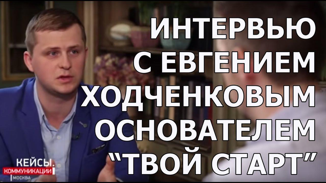 Евгений Ходченков, основатель Твой Старт, интервью Максиму Чернову