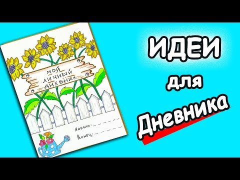 ПЕРВАЯ СТРАНИЦА личного Дневника / Ежедневника / Скетчбука