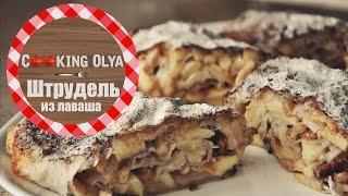 штрудель из лаваша  Быстрый и простой рецепт от CookingOlya