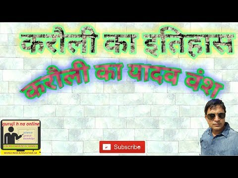 करौली का यादव वंश का इतिहास in hindi    करौली का इतिहास in hindi    history of karauli in hindi
