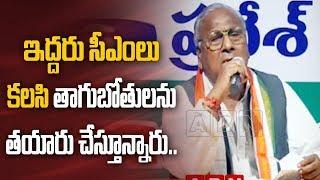 కెసిఆర్ , జగన్ కలిసి చేస్తున్న నిర్వాకం ఇదేనా |  Congress Hanumantha Rao Slams CM KCR , Jagan | ABN