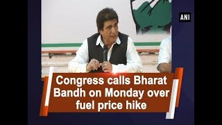 Congress calls Bharat Bandh on Monday over fuel price hike - #ANI News