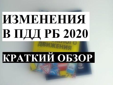 Изменения в ПДД РБ 2020. Краткий обзор.