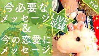 【LIVE収録】🙏今必要なメッセージ&今の恋愛・パートナーシップにメッセージ🙏