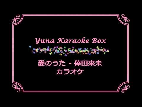 Ai no Uta - Koda Kumi (Cover by Yuna)