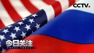 《今日关注》 20190704 最神秘核深潜器失事 俄深海隐秘行动曝光| CCTV中文国际