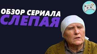 ОБЗОР: СЛЕПАЯ [Высер от ТВ-3]