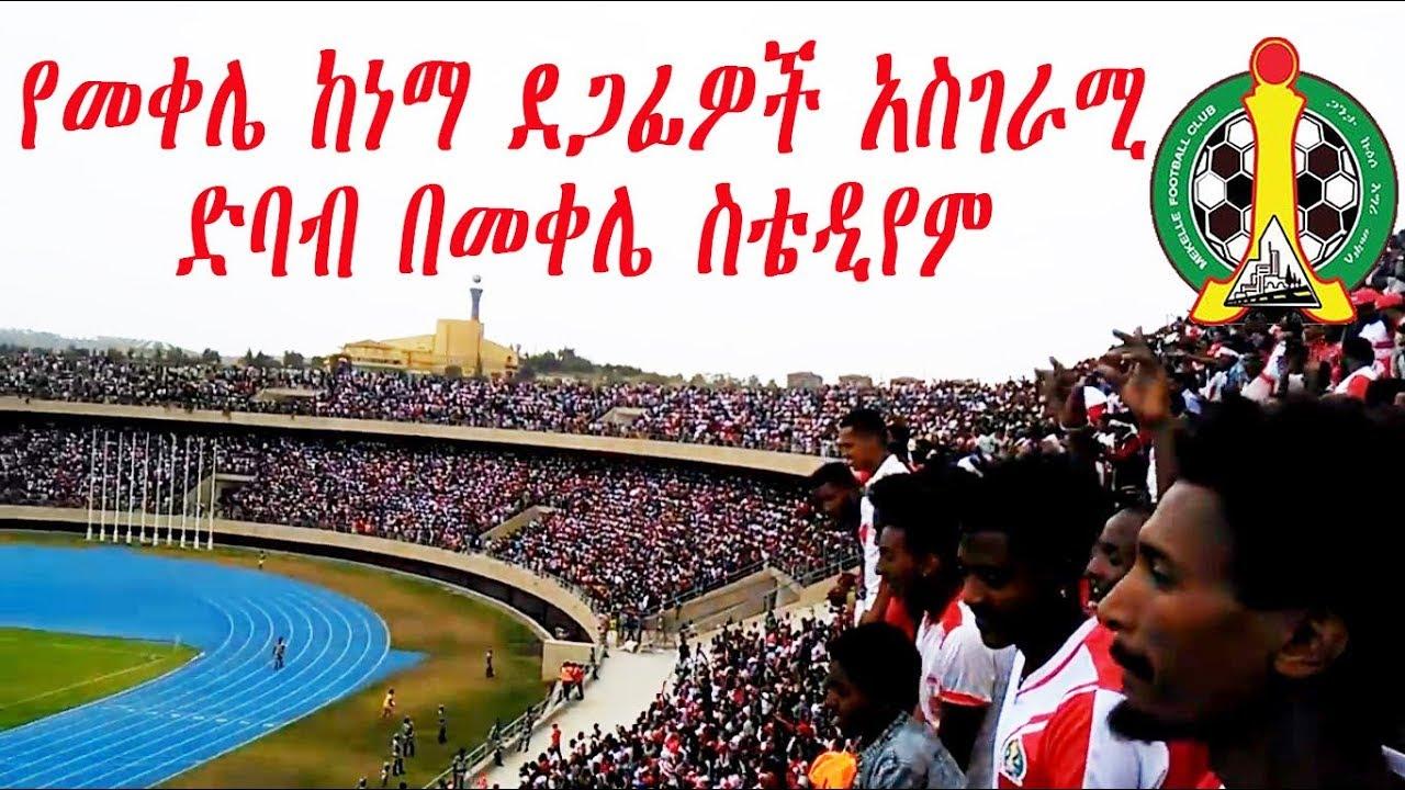 Mekelle FANS_የመቀሌ ከነማ ደጋፊዎች አስገራሚ ድባብ በመቀሌ ስቴዲየም #EPL 2018
