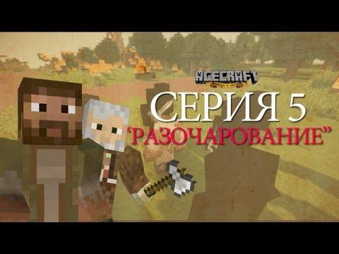 Minecraft сериал - AGECRAFT: Легенда о Немо Серия 5