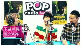 Baixar POP Radio 2016形象廣告(60秒完整版)