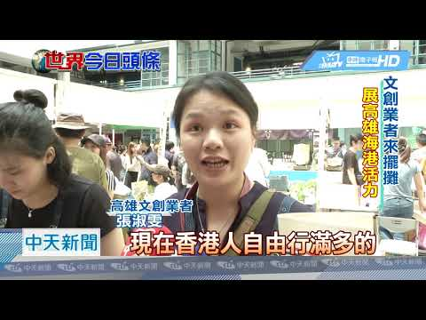 20190519中天新聞 香港舉辦「台灣味市集」 高雄大漁旗文創吸睛