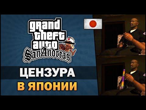 GTA SA - Странная цензура в Японии - Feat. TheGameFood