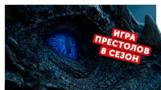 ИГРА ПРЕСТОЛОВ секреты сериала, ГОНОРАРЫ актеров, ОТКРОВЕННЫЕ СЦЕНЫ