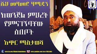 | Sheikh Mohammed Hamidiin