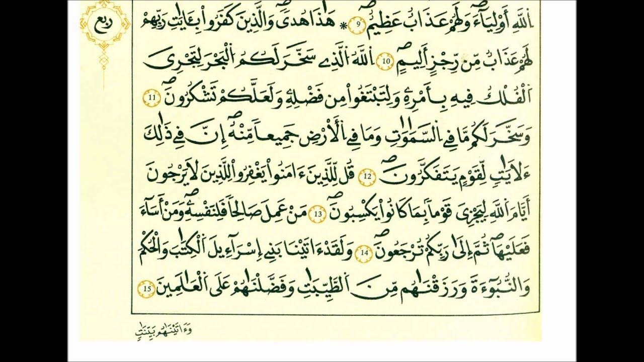 سورة الجاثية الشيخ علي الحذيفي رواية قالون Youtube