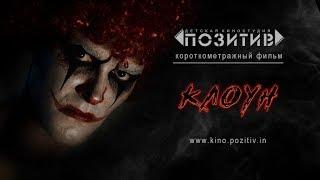 Короткометражный фильм КЛОУН Детская киностудия