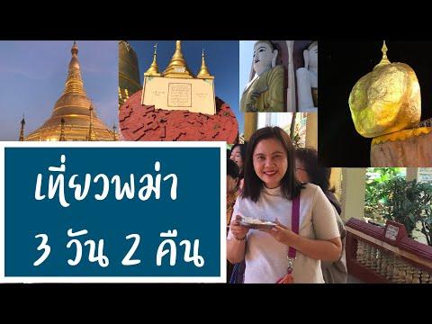 เที่ยวพม่า 3 วัน 2 คืน | ทัวร์พม่า 3 วัน 2 คืน | เที่ยวพม่าไปไหนบ้าง | ไปพม่าดีไหม | พม่าเที่ยวไหน
