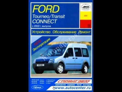 автокниги ford transit connect