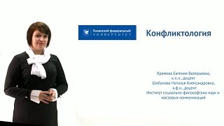 Дистанционное образование. Конфликтология. Лекция №1 /2019г./