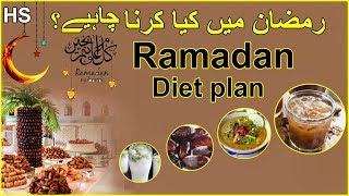 Foods To Eat And Avoid In Ramadan -  Diet For Ramadan