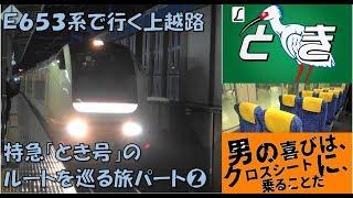 【十日町雪まつり号で行く】特急「とき」号のルートを巡る旅パート②