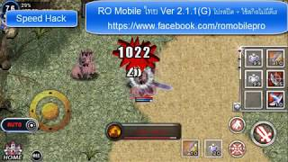 Ro Valkyrie TH ไทย Hack Speed ATK โปรโฮม 32k โปรสปีด ver.2.2.1