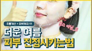 [윤드뷰티] 피부진정 시키는 방법 함께 알아볼까요?!