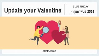 Update your Valentine | CLUB FRIDAY 14 กุมภาพันธ์ 2563