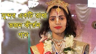 রাধে রাধে বলো , সকলে মিলে বাহু তুলে বৃন্দাবনে চলো || Artist Shreyasi Sarkar