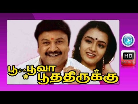 Poo Poova Poothirukku |  Tamil full Movie| tamil movie